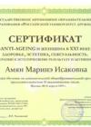 Сертификат Амян Маринэ Исаковна