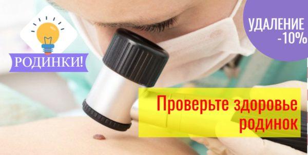 Клиника Подологии в Москве решение проблем со стопами ног