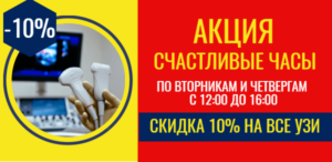 акция УЗИ со скидкой 10%