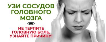 сосуды головного мозга в митино