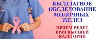 бесплатное обследование молочных желез