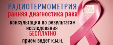 прием маммолога бесплатно