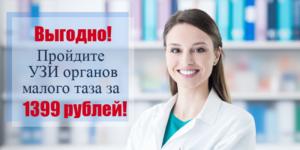 Акция! УЗИ органов малого таза за 1399 рублей