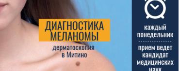 диагностика меланомы в митино