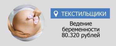 Ведение беременности контракт Текстильщики