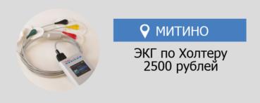 ЭКГ по Холтеру в Митино за 2500 рублей