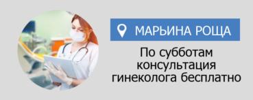бесплатный прием гинеколога марьина роща