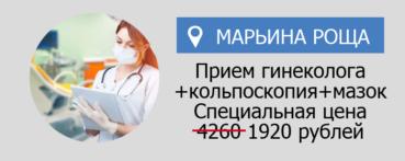 Специальная цена на комплексный прием гинеколога