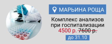 госпитальный комплекс сдать со скидкой в Москве