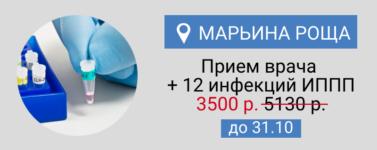 ПЦР со скидкой 12 инфекций за 3500 рублей