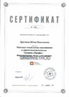 Сертификат Бралиева Юлия Николаевна