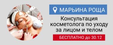 бесплатная консультация косметолога в москве