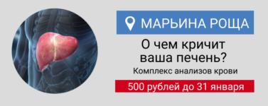 анализ крови для проверки печени со скидкой в Москве
