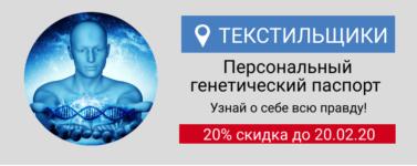 генетический паспорт со скидкой 20 процентов сделать в Москве