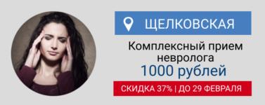 прием 1000 рублей Щелковская ВАО