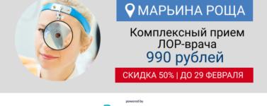 консультация ЛОРа в Москве Марьина Роща 990 рублей