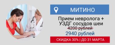 прием невролога УЗДГ сосудов шеи со скидкой Москва Митино