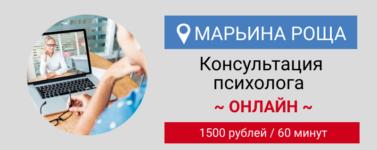 Психолог онлайн 1500 рублей