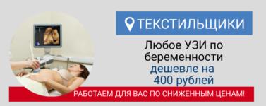 скидка на узи по беременности в Текстильщиках Москва