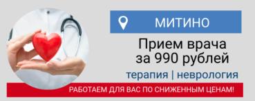 терапевт невролог прием 990 рублей