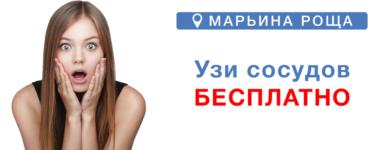 Узи сосудов - Марьина роща