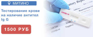 МИТИНО - Ковид Июль