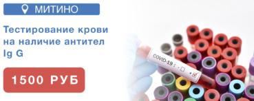МИТИНО - Ковид - Сентябрь