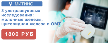 МИТИНО - Ультразвук - Июль