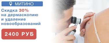 МИТИНО - Дермаскопия -Сентябрь