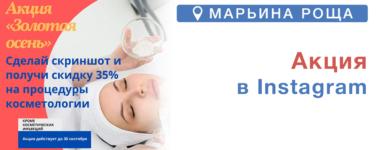 Акция - Сентябрь - Марьина роща - Новое