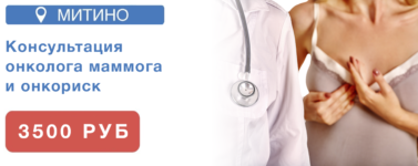 МИТИНО - Маммолога - Сентябрь и Октябрь