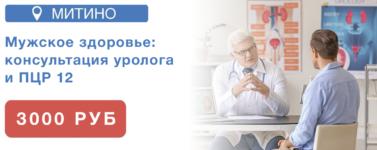 МИТИНО - Мужское здоровье - Сентябрь и Октябрь