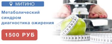 МИТИНО - Ожирение - Сентябрь и Октябрь