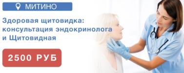 МИТИНО - Щитовидка - Сентябрь и Октябрь