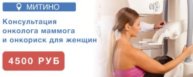МИТИНО - Маммолога - Ноябрь