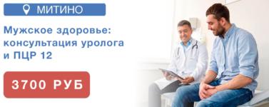 МИТИНО - Мужское здоровье - Ноябрь