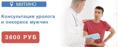 МИТИНО - Уролог - Ноябрь
